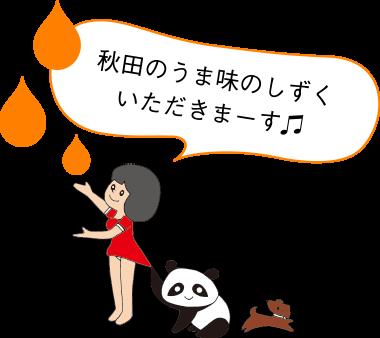 秋田のうま味のしずくいただきまーす♪